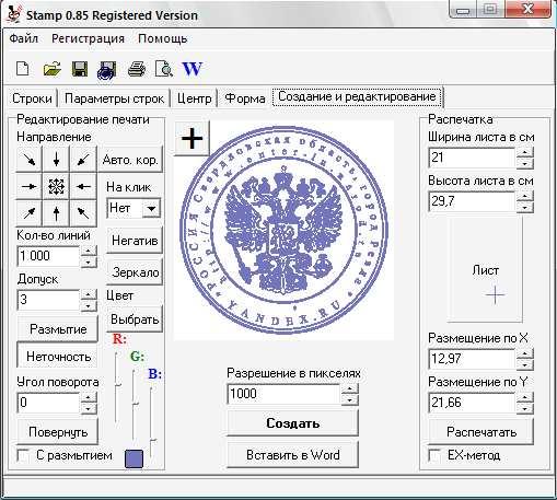 Программа для создания печатей онлайн